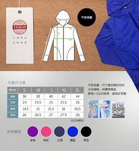 衣工坊團體制服,高雄團體服